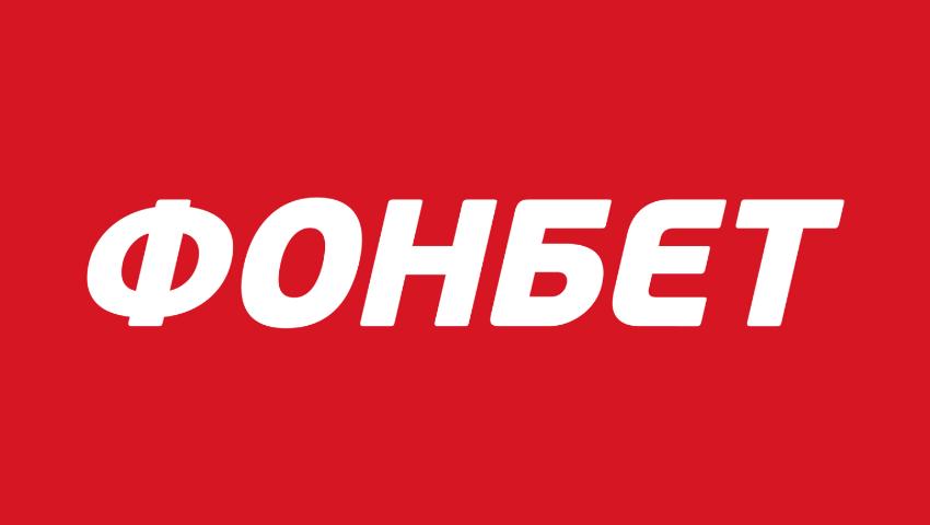 Бк фонбет доступ россия лучшее приложение для ставок на спорт с выводом денег